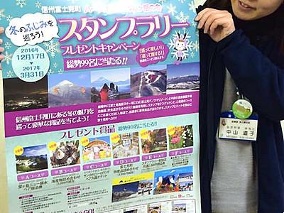 スキーと一緒に町の魅力も味わって 富士見でスタンプラリー