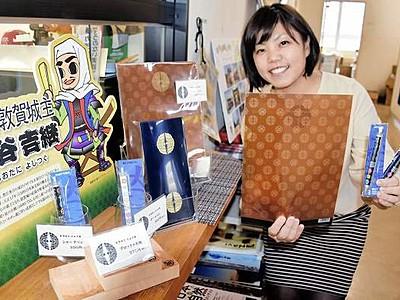 敦賀土産に大谷吉継グッズ 全5種類、3カ所で販売し好評