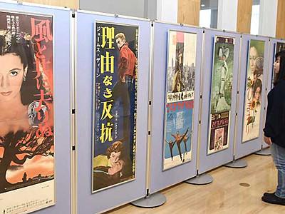懐かしの映画ポスターずらり 長野市芸術館