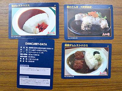 「ダムカード」人気にあやかる 大町で「黒部ダムカレーカード」
