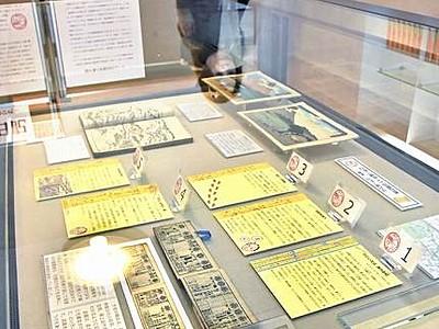 日記で知る17歳の松平春嶽 福井県文書館で企画展