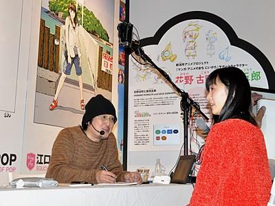 ポップなイラスト 貴重な原画300点 江口寿史展