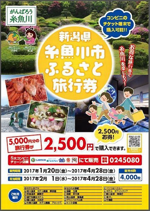 糸魚川市ふるさと旅行券のチラシ