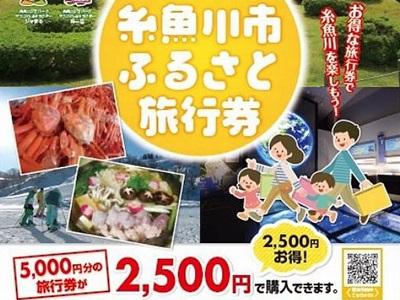 訪ねて支えて糸魚川 市が旅行券、宿泊割安に