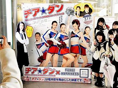 映画「チア☆ダン」の舞台をPR 福井駅や観光地にパネル