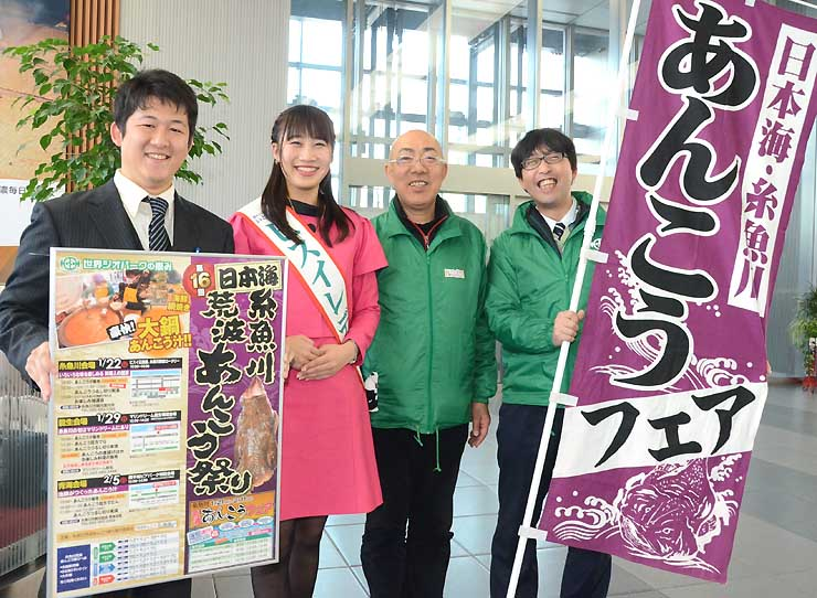 「日本海糸魚川荒波あんこう祭り」をPRする糸魚川市の観光キャラバン=18日、長野市