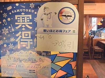 「寒いほどお得」割引率最大50% 富士見・原・山梨の北杜87店