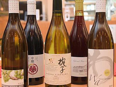 個性の違うワイン味わって 13社・団体、千曲で2月催し