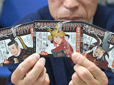 「信州そば」ゆかりの武将カード 真田幸村など5種類