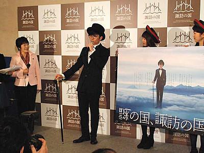 「謎の国、諏訪の国」都内で観光PR 藤森慎吾さんも登場
