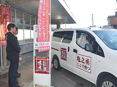 「直虎」と高森のつながり タクシーもPR