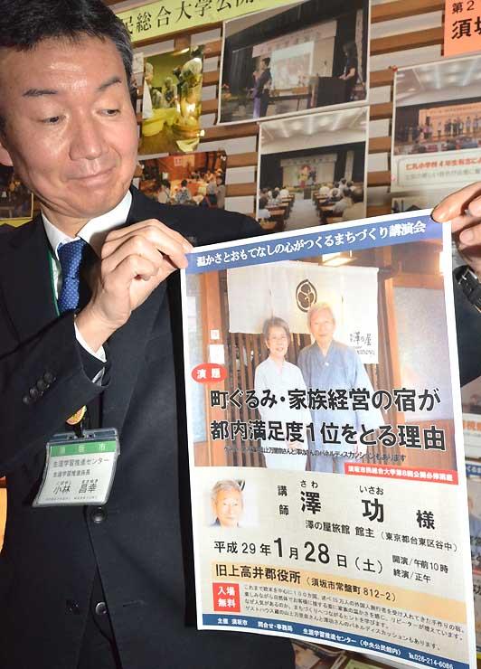 外国人旅行客の受け入れの経緯などを紹介する講演会のポスター
