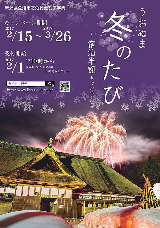 「うおぬま冬のたび」のポスター(提供写真)