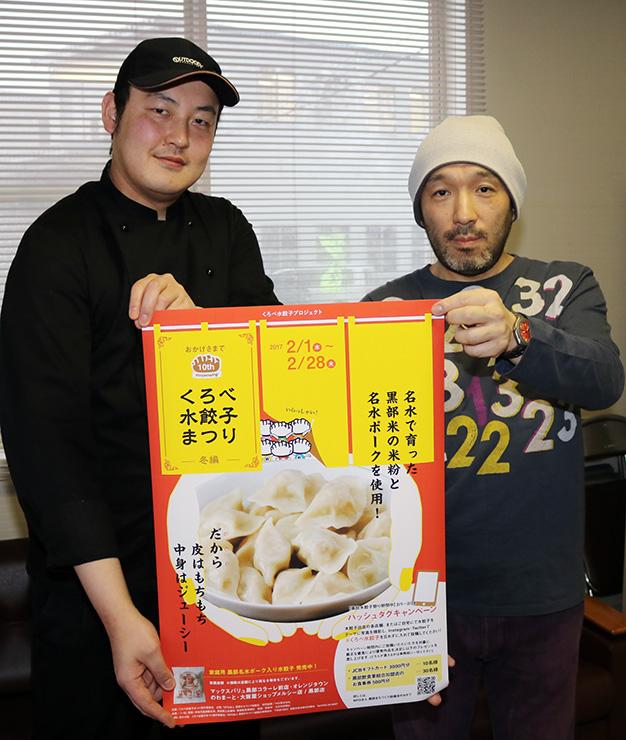 ポスターを手に「くろべ水餃子まつり」をPRする本瀬実行委員長(左)と岩井副委員長