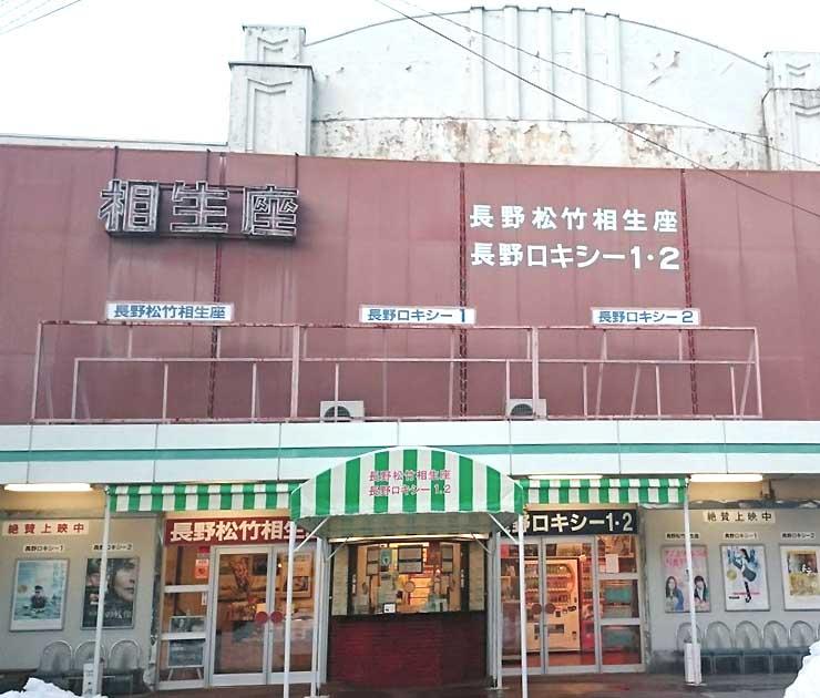 門前映像祭の会場になる長野相生座・ロキシー=長野市