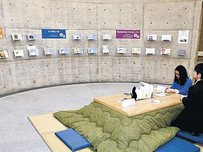 西田記念館に読書空間 期間限定「ホワイエ」にこたつ