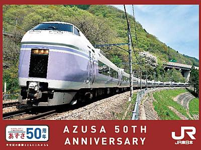 「あずさ」50年、歴代車両のカード 県内3駅などで配布