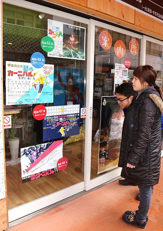 宇奈月温泉観光案内所入り口に掲示された昭和期の雪のカーニバルのポスター