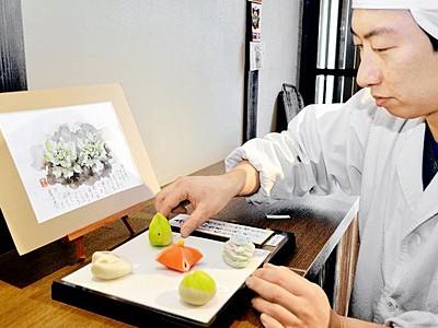 「二十四節気」を和菓子で表現 小浜の店舗で作品展
