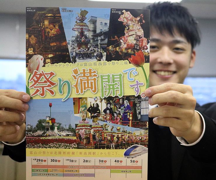 県西部地域の祭りの魅力を伝えるチラシ