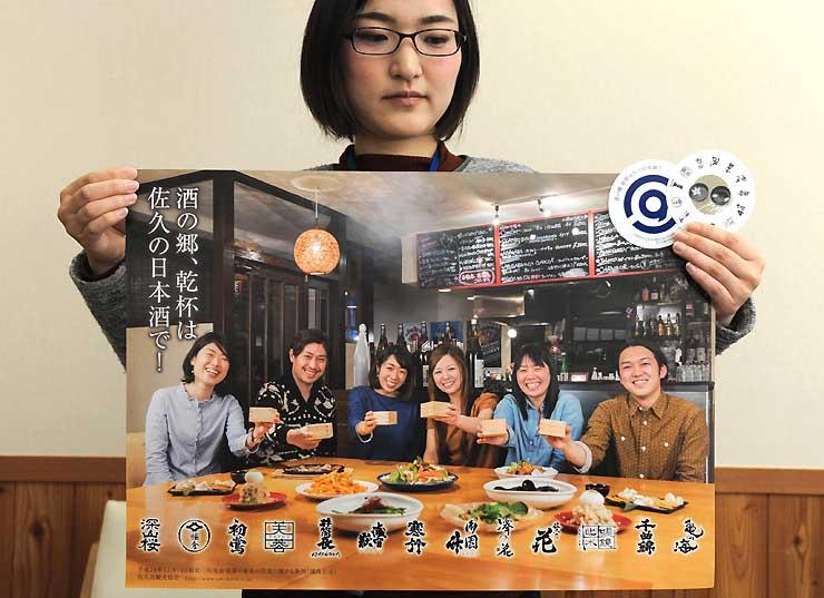 「佐久の日本酒」での乾杯を呼び掛けるポスター