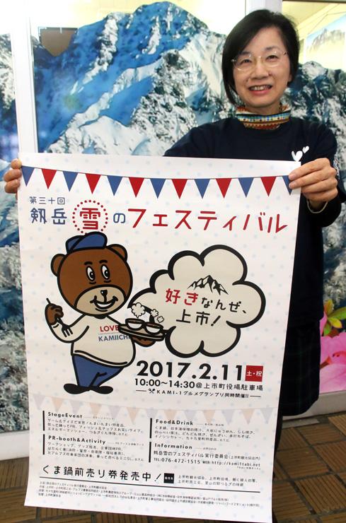 「好きなんぜ、上市!」のキャッチフレーズが記されたポスター