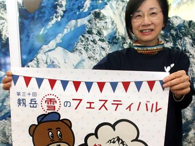 11日に「剱岳雪のフェス」 名物・くま鍋販売