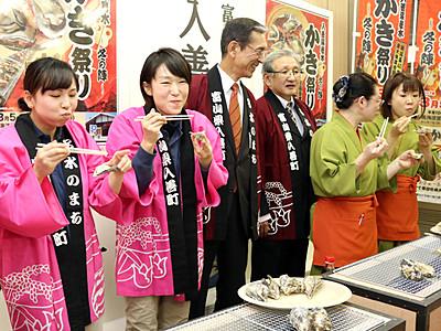 旬のカキ食べ比べ 3月5日に「入善かき祭り」