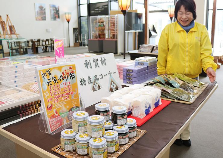 越中八尾観光会館内に設けられた「利賀村特産品コーナー」