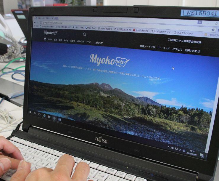 妙高版DMOが立ち上げた観光情報サイト「妙高ノート」