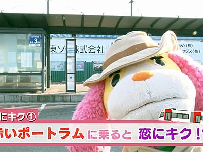 「恋にキク!!」スポット紹介 富山市の配信動画