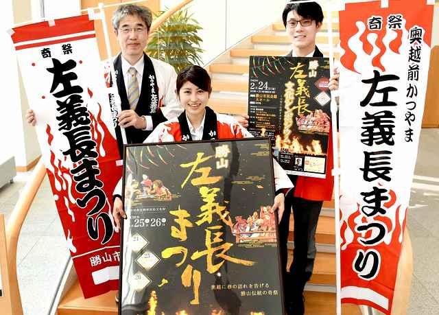 勝山左義長まつりへ来場を呼び掛ける宣伝隊=16日、福井新聞社