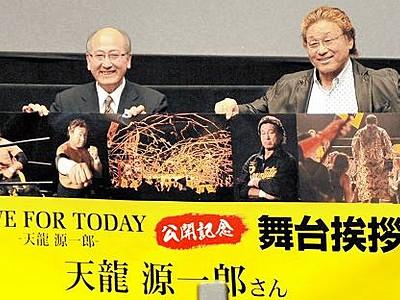 「天龍魂」銀幕で熱く 福井で舞台あいさつ、ファン興奮