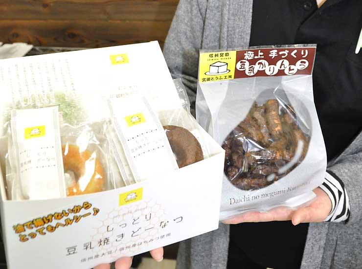 宮田とうふ工房が発売した豆乳かりんとう(右)と消費期限60日の焼きドーナツ