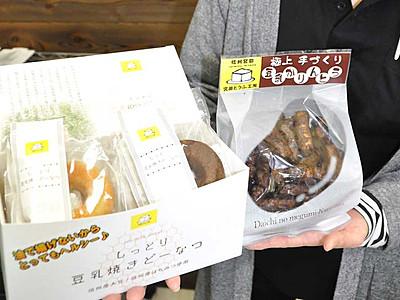 食べ応えのある豆乳かりんとう 宮田とうふ工房が発売