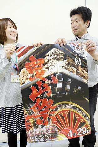 3年ぶりにデザインを一新したポスターを手にする宇田会長(右)