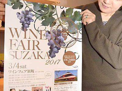 県産ワイン70種、須坂に勢ぞろい 3月4日「フェア」