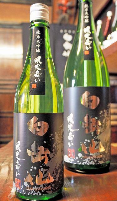JAL国内線のファーストクラスで提供される純米大吟醸「限定商い」