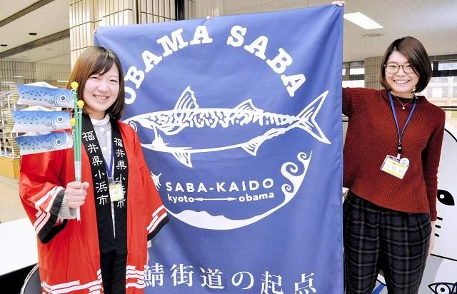 「さばのぼり」(左)などを手に、「鯖ウイーク」をPRする福井県小浜市の職員=小浜市役所