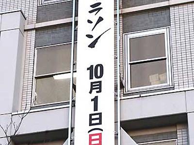 松本マラソン、3月1日受け付け開始 10月1日初開催