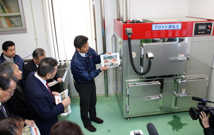 導入した「プロトン凍結機」の説明を受ける出席者