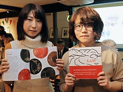 村上市の観光冊子第2弾8日発売 長岡造形大生ら製作