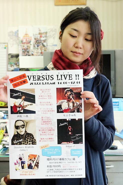 ライブを告知するポスター