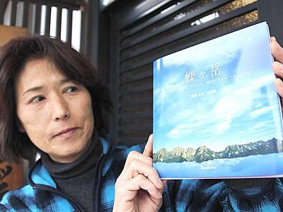北ア蝶ケ岳の魅力、写真集に 蝶ケ岳ヒュッテ60周年記念