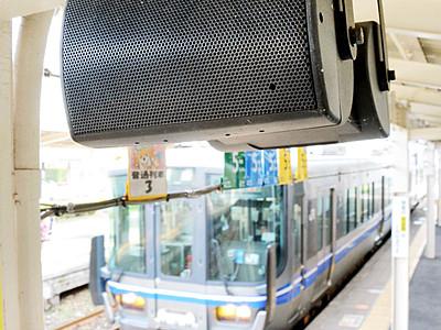 マリンバの音で発車お見送り JR鯖江駅がメロディー新調