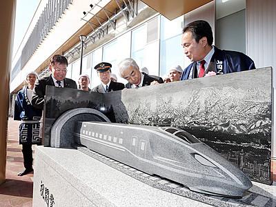 北陸新幹線の御影石モニュメント除幕 新高岡駅南口