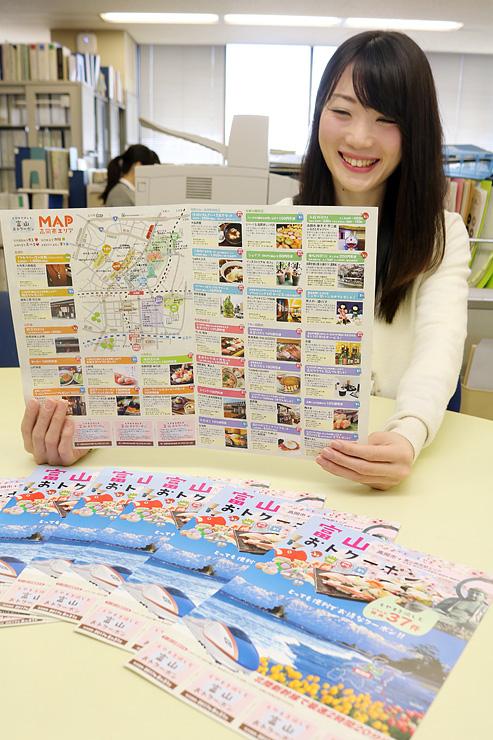 飲食店や観光スポットを紹介している「富山おトクーポン」=高岡市役所