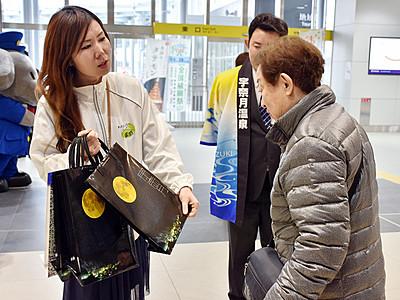 新幹線2年、バッグで新川PR 黒部宇奈月温泉駅で配布