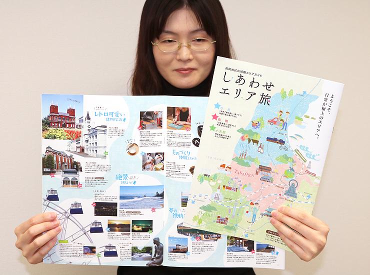 高岡地区広域圏事務組合が発行する新しい広域観光ガイド「しあわせエリア旅」