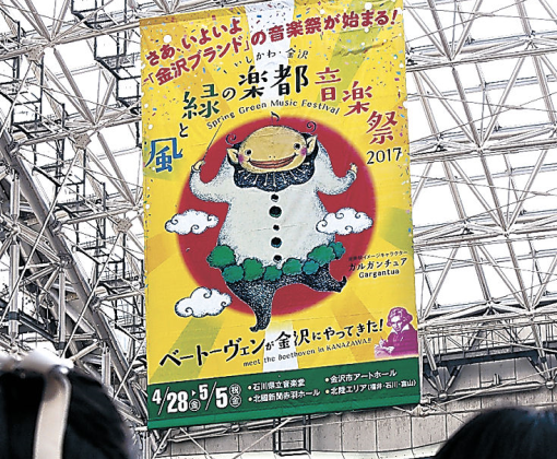 楽都音楽祭の開催をPRするバナーフラッグ=JR金沢駅もてなしドーム